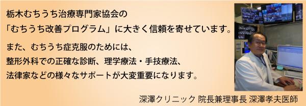 「むちうち改善プログラム」に大きく信頼を寄せています。深澤クリニック院長 深澤孝夫医師